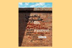 آثار اسماعیل خلج مرور می شود/ نگاهی به نمایشنامه استادمحمد