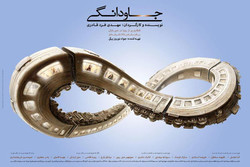 One Take Filmfest. to display two Iranian movies