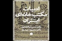 ادبیات مکتب خانه ای ایران