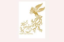 لوگوی جشنواره فجر