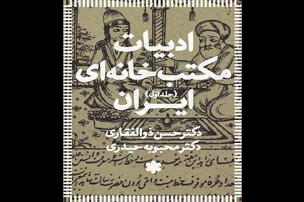 """سلسلة """"آداب الكُتاب"""" دراسة في النصوص والتاريخ"""