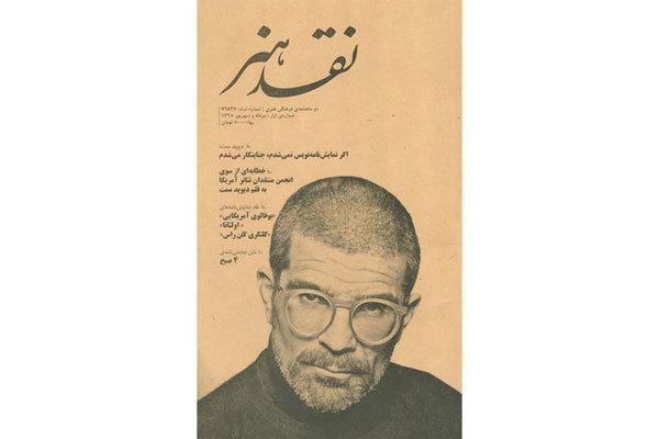 ماهنامه «نقد هنر» به جرگه مطبوعات پیوست