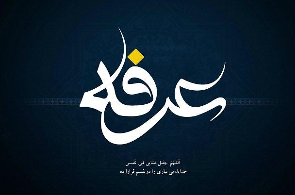 عرفه روز معرفت و شناخت است/ بایستههای دعا در روز عرفه