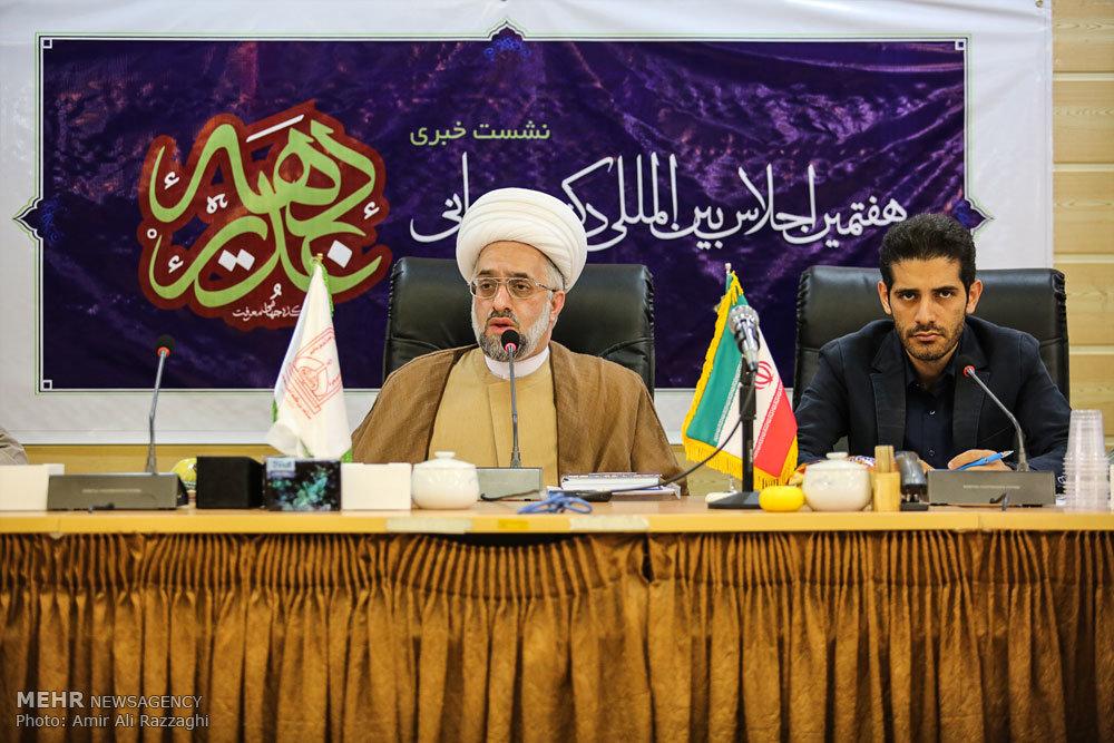 نشست خبری دبیر هفتمین اجلاس بین المللی دکترین جهانی دهه غدیر
