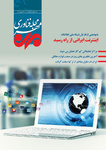 پنجمین شماره مجله «فناوری مهر» منتشر شد