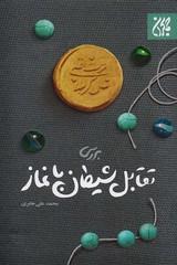 «تقابل شیطان با نماز» در بازار کتاب