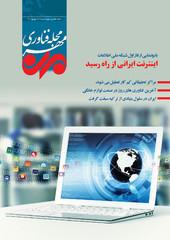 مجله فناوری 5 عکس جلد