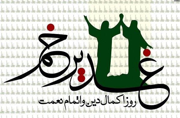 فینال مسابقه «عید تا عید» در روز عید غدیر با رادیو تهران
