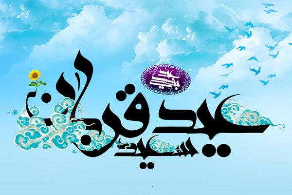 عید «قربان» در شعر فارسی/ صد شکر که امتحان به پایان آمد