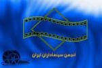 جدایی «سینماداران» از «خانه سینما»/ تضاد منافع در تصمیمات مشهود بود