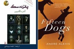 «پانزده سگ» برای بار پنجم به کتابفروشیها آمد