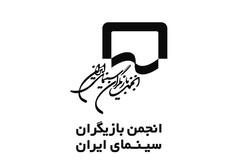انجمن بازیگران سینمای ایران