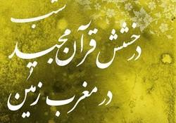 نشست «درخشش قرآن در مغرب زمین» برگزار می شود