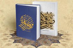 ۲ کتاب بینظیر قرآنی در قم رونمایی میشود