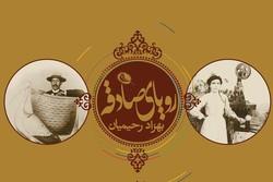 «رویای صادقه» بهزاد رحیمیان در موزه سینما رونمایی شد