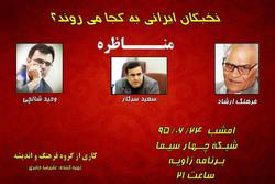 مناظره «نخبگان ایرانی به کجا می روند» برگزار میشود