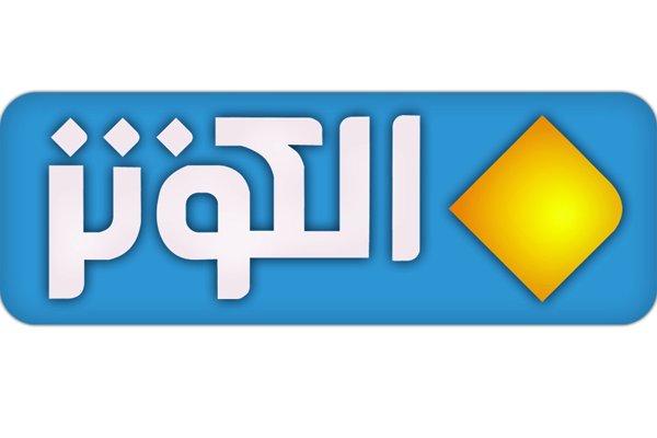 انتصاب مدیر سیاسی و خبر شبکه «الکوثر»