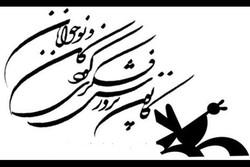 جشنواره های قصه گویی درکانون پرورش فکری فارس برگزار می شود