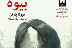"""رواية """"الأرملة"""" لفيونا بارتون باللغة الفارسية"""