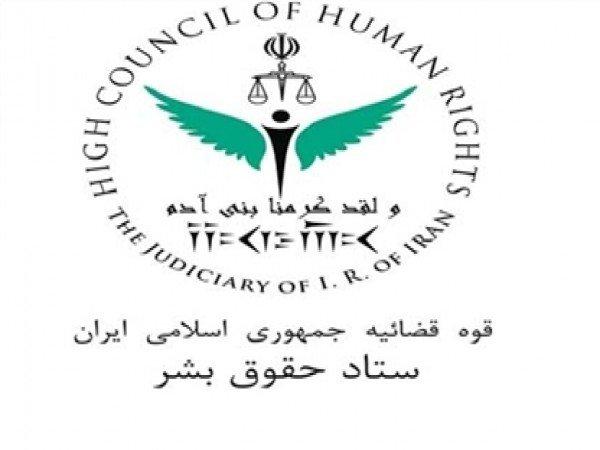ستاد حقوق بشر