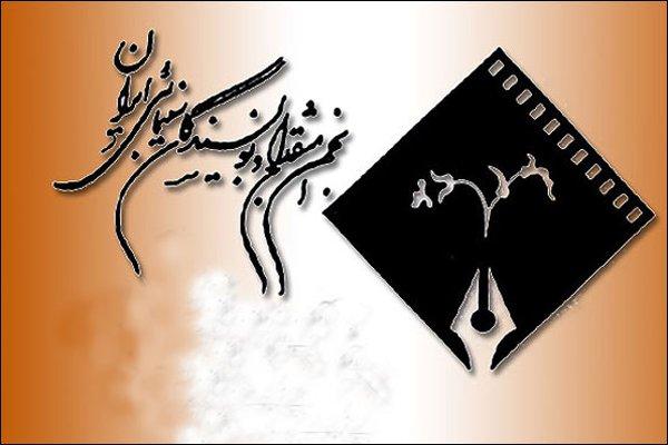 جزییاتی از مجمع عمومی انجمن منتقدان و نویسندگان سینمایی