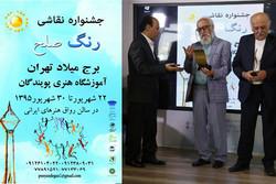 معرفی برگزیدگان «رنگ صلح» با حضور نماینده سازمان ملل