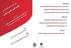 اجلاسیه «نظریه قانون طبیعی اسلامی» برگزار می شود
