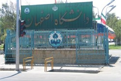 بودجه عمرانی دانشگاه اصفهان صفر است
