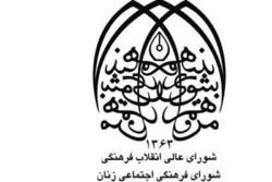تعیین شاخصهای عدالت جنسیتی در شورای فرهنگی اجتماعی زنان