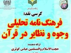 کرسی نقد فرهنگنامه تحلیلی وجوه و نظایر در قرآن برگزار میشود