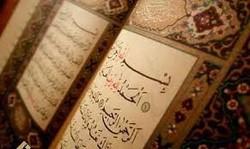کتابت بزرگترین قرآن ونهجالبلاغه جهان با ساقه ذرت و گندم در دهدشت