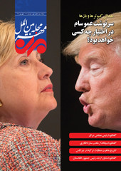 شماره شانزدهم مجله بین الملل مهر
