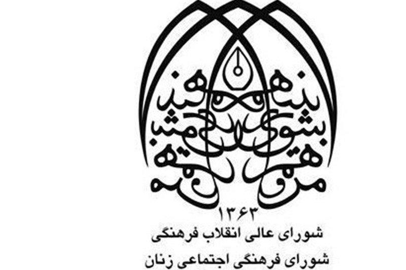 بررسی حمایت از کالای ایرانی در دستگاههای مرتبط با زنان و خانواده