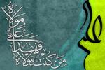 اعمال سفارش شده در غدیر/ اقامه نماز عید در ۶۰ نقطه از کشور