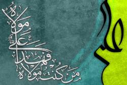 عيد الغدير الأغر ...أهميته ودلالاته