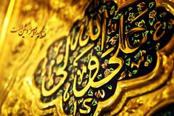 حضرت علی(ع) عید غدیر