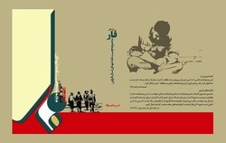 چهارمین جلد کتاب فار در قزوین منتشر شد