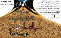 همایش بحران آب، چالشها و فرصتها در دشتستان برگزار میشود