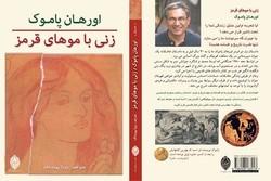 """Orhan Pamuk'un """"Kırmızı Saçlı  Kadın"""" romanı Farsça'ya çevrildi"""
