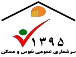 نتایج سرشماری نفوس و مسکن تا ساعاتی دیگر اعلام میشود