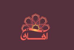 خانواده های ایرانی در افق به تماشای «آفاق» می نشینند