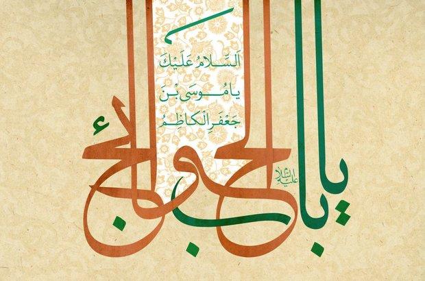 ادب خواجه نصیر نسبت به امام کاظم(ع)/ تأملی در روز ولادت امام هفتم