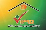 سرشماری نفوس و مسکن استان تهران آغاز شد