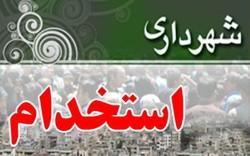 ۴۵ آتش نشان در شهرداریهای استان همدان استخدام میشوند