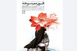 پوستر نمایش «افسون معبد سوخته» رونمایی شد