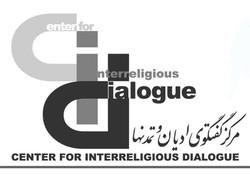 دهمین دور گفتوگوی اسلام و مسیحیت ارتدوکس در روسیه برگزار می شود