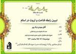 نشست نقد مقاله «تبیین رابطه قناعت و ثروت در اسلام» برگزار میشود