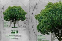 نمایشگاه درخت