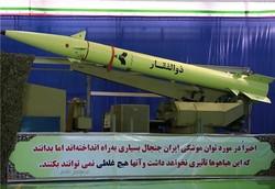 Iran unveils Zulfaghar long-range ballistic missile