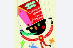 «مبارک» نماد اصلی پوستر جشنواره نمایش عروسکی کانون شد